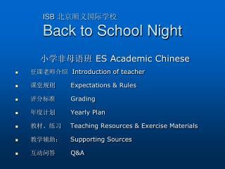 ISB  ???????? Back to School Night