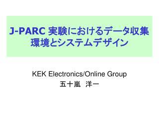 J-PARC  実験におけるデータ収集環境とシステムデザイン