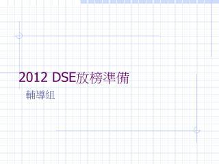 2012 DSE 放榜準備