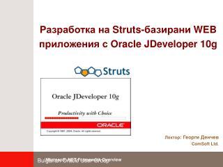 Лектор : Георги Денчев ComSoft Ltd.