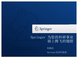 Springer  为您的科研事业             插上腾飞的 翅膀