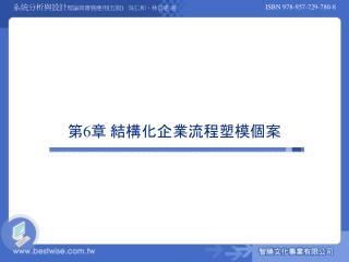 第6章 結構化企業流程塑模個案