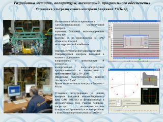Разработка методик, аппаратуры, технологий, программного обеспечения