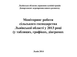 Моніторинг роботи  сільського господарства  Львівської області у 201 3  ро ці