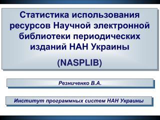 Статистика использования ресурсов Научной электронной библиотеки периодических изданий НАН Украины