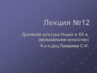 Лекция №12