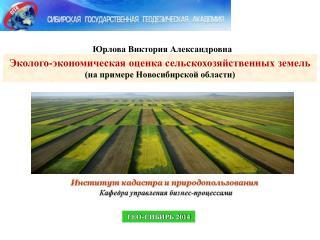 Юрлова Виктория Александровна