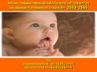โครงการพัฒนาศูนย์เด็กเล็กในชุมชนด้านสุขภาพอนามัยและการพัฒนาการของเด็ก 2553-2555
