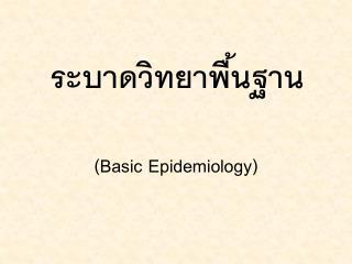 (Basic Epidemiology)