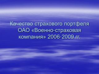 Качество страхового портфеля ОАО «Военно-страховая компания» 2006-2009 гг.