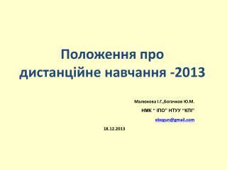 П оложення про дистанційне навчання  -2013