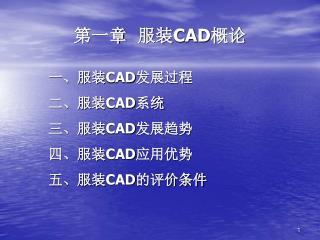 第一章  服装 CAD 概论
