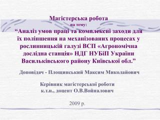 Доповідач - Площинський Максим Миколайович