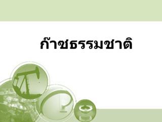 การจัดหาก๊าซธรรมชาติ