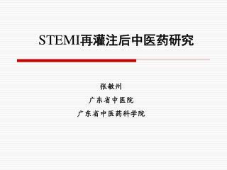 STEMI 再灌注后 中医药研究