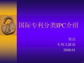 国际专利分类 IPC 介绍