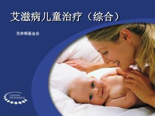 艾滋病儿童治疗(综合)