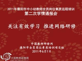 中国教师研修网 德阳市全员岗位素质培训项目组 2011 年 6 月 1 日