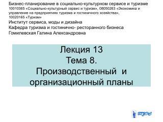 Лекция 13 Тема 8. Производственный  и организационный планы