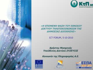 ICT FORUM ,  5-10-2010