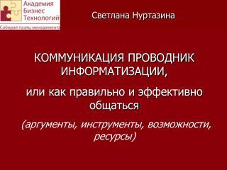 Светлана Нуртазина