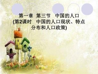 第一章   第三节   中国的人口 ( 第 2 课时   中国的人口现状、特点 分布和人口政策 )