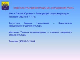 ОТДЕЛ КУЛЬТУРЫ АДМИНИСТРАЦИИ МО «ОСТАШКОВСКИЙ РАЙОН»