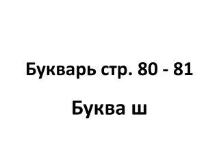 Букварь стр. 80 - 81