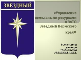 «Управление земельными ресурсами                      в ЗАТО Звёздный Пермского края »