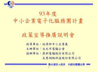 93 年度 中小企業電子化服務團計畫 政策宣導推廣說明會