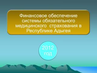 Основные направления деятельности  ТФОМС РА