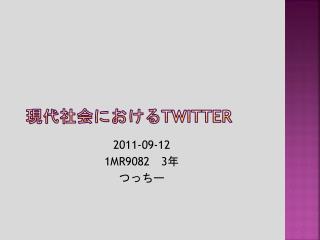 現代社会における Twitter