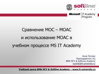 Сравнение  MOC – MOAC  и использование  MOAC  в  учебном процессе  MS IT Academy