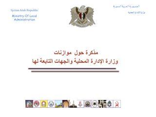 الجمهوريـة العربيـة السـوريـة     وزارة الإدارة المحليــة
