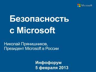 Безопасность  с  Microsoft