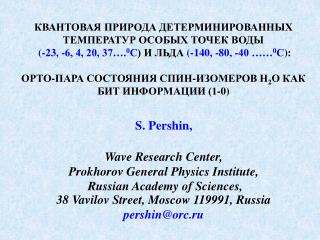S. Pershin,  Wave Research Center,  Prokhorov  General Physics Institute,