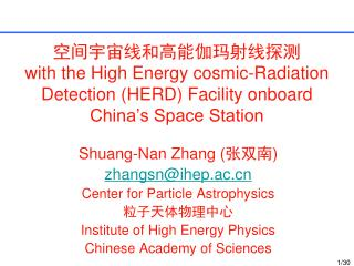 空间宇宙线和高能伽玛射线探测 w ith the  High Energy cosmic-Radiation Detection (HERD) Facility onboard