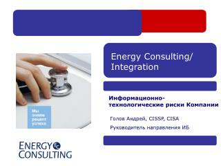 Energy Consulting/ Integration