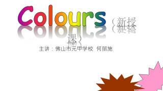 Colours ( 新授课 )