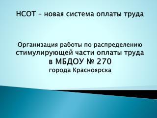 О  МБДОУ  № 270