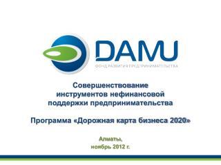 Алматы, ноябрь 2012 г.