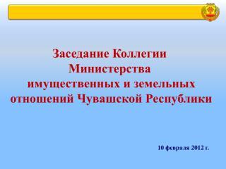 Заседание Коллегии  Министерства  имущественных и земельных отношений Чувашской Республики