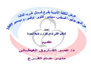 تقديم د/ عمــر الفــاروق الغيطــانى مديــر عــام الفـــرع