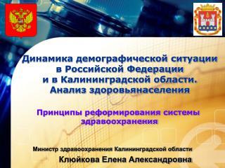 Министр здравоохранения Калининградской области Клюйкова Елена Александровна