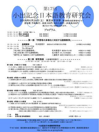 プログラム 12:00-12:45 受付  24号館 1階ホール