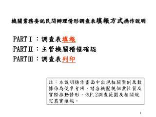 機關業務委託民間辦理情形調查表 填報方式 操作說明