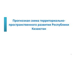 Прогнозная схема территориально-пространственного развития Республики Казахстан