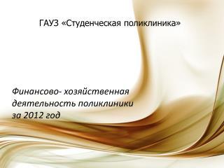 ГАУЗ «Студенческая поликлиника»