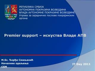 Premier support –  искуства Владе АПВ M.Sc.  Ђорђе Смиљанић Начелник одељења CSM