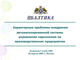 Кадровая Служба 2006 20 апреля  200 6 г., Москва